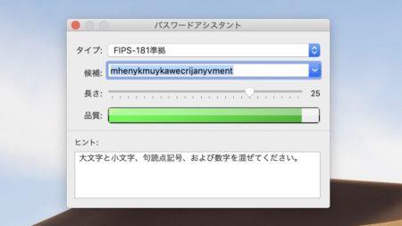 macOSキーチェーンアクセスを使用してiCloudキーチェーンを強化する方法