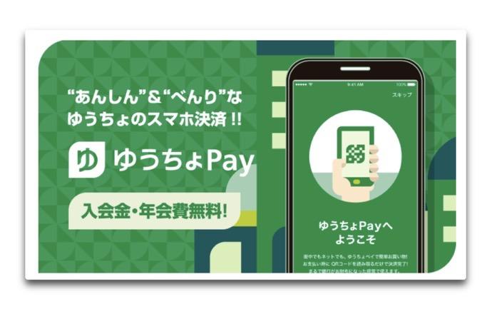 Yuucyo pay 00002