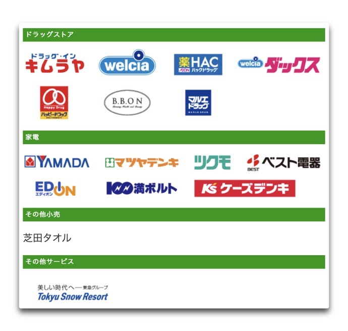 Yuucyo pay 00003
