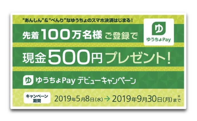 Yuucyo pay 00006