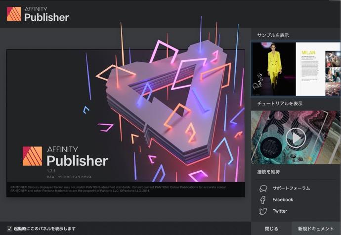 Affinity Publisher New 00001 z