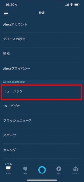 Alexa Apple Music 00003 z