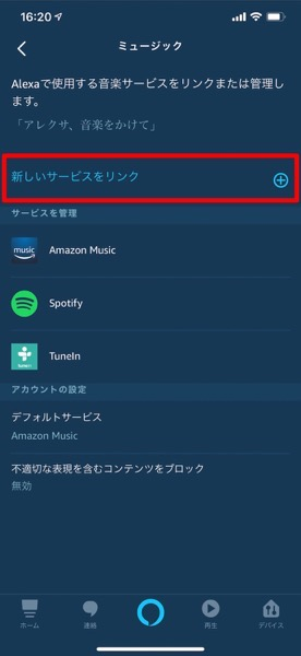 Alexa Apple Music 00004 z
