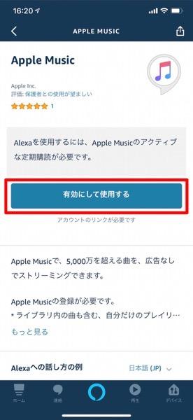Alexa Apple Music 00006 z