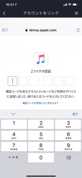 Alexa Apple Music 00008 z