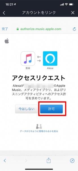 Alexa Apple Music 00009 z
