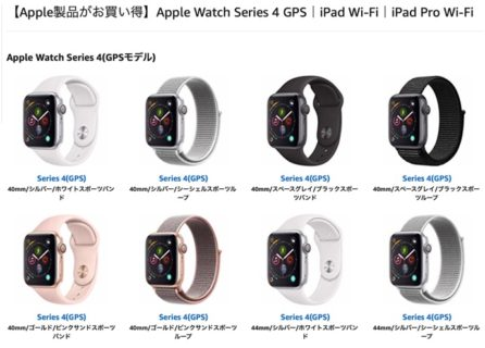 AmazonでApple製品がお買い得、Apple Watch Series 4 GPSとiPad Wi-Fiはタイムセール中