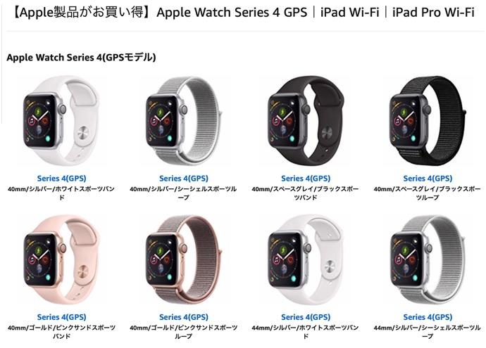 AmazonでApple製品がお買い得、Apple Watch Series 4 GPSとiPad Wi-Fiはタイムセール中