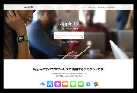 「この Apple ID はセキュリティ上の理由からロックされています」と表示された場合、ロックを解除する方法