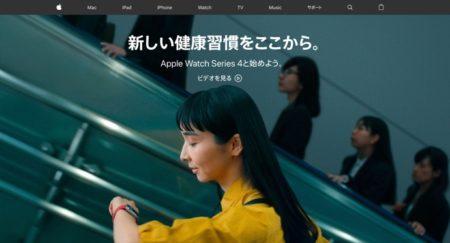 Apple Japan、トップページを「新しい健康習慣をここから」Apple Watch Series 4と始めよう