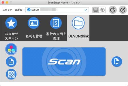 【Mac】ScanSnap HomeとDEVONthink 3を連携させる方法