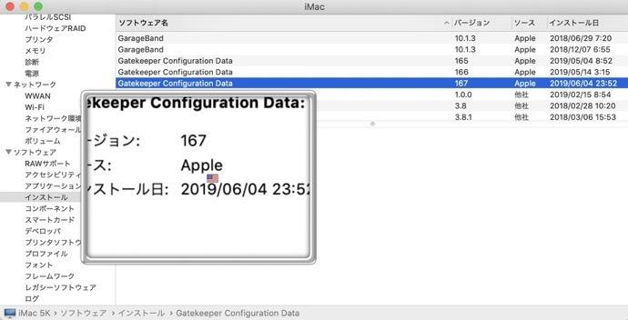 Gatekeeper Configuration Data 00001