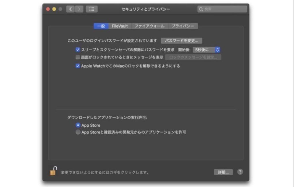【Mac】Apple、Gatekeeper のデータをアップデート