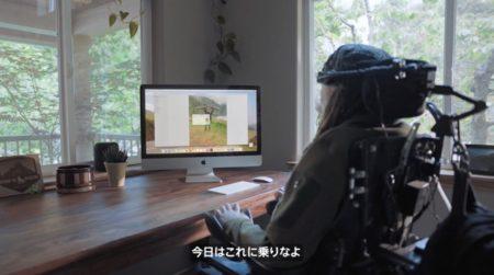 Apple Japan、「MacとiOSの音声コントロール、登場」と題する新しいCFを公開