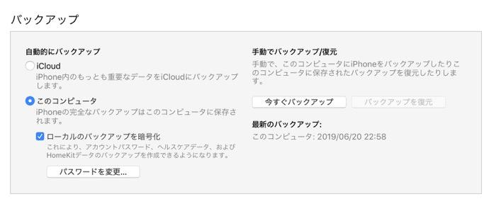 IOS 13 Public Beta install 00001 z