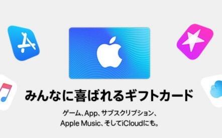 楽天市場、App Store & iTunes ギフトカード 10%OFFクーポン配布中(〜7/25 13:59まで)