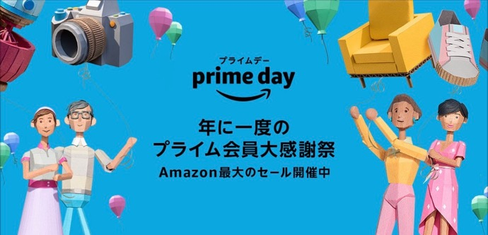 Amazon prime dayでiPad、MacBook Air、Apple Watch Series 4などApple製品がお買い得