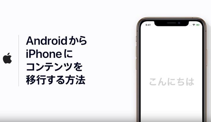 Appleサポート、「AndroidからiPhoneにコンテンツを移行する方法」のハウツービデオを公開