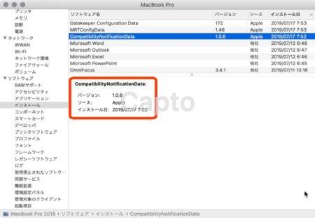 Appleがサイレントアップデートした「CompatibilityNotificationData」とはなにか?