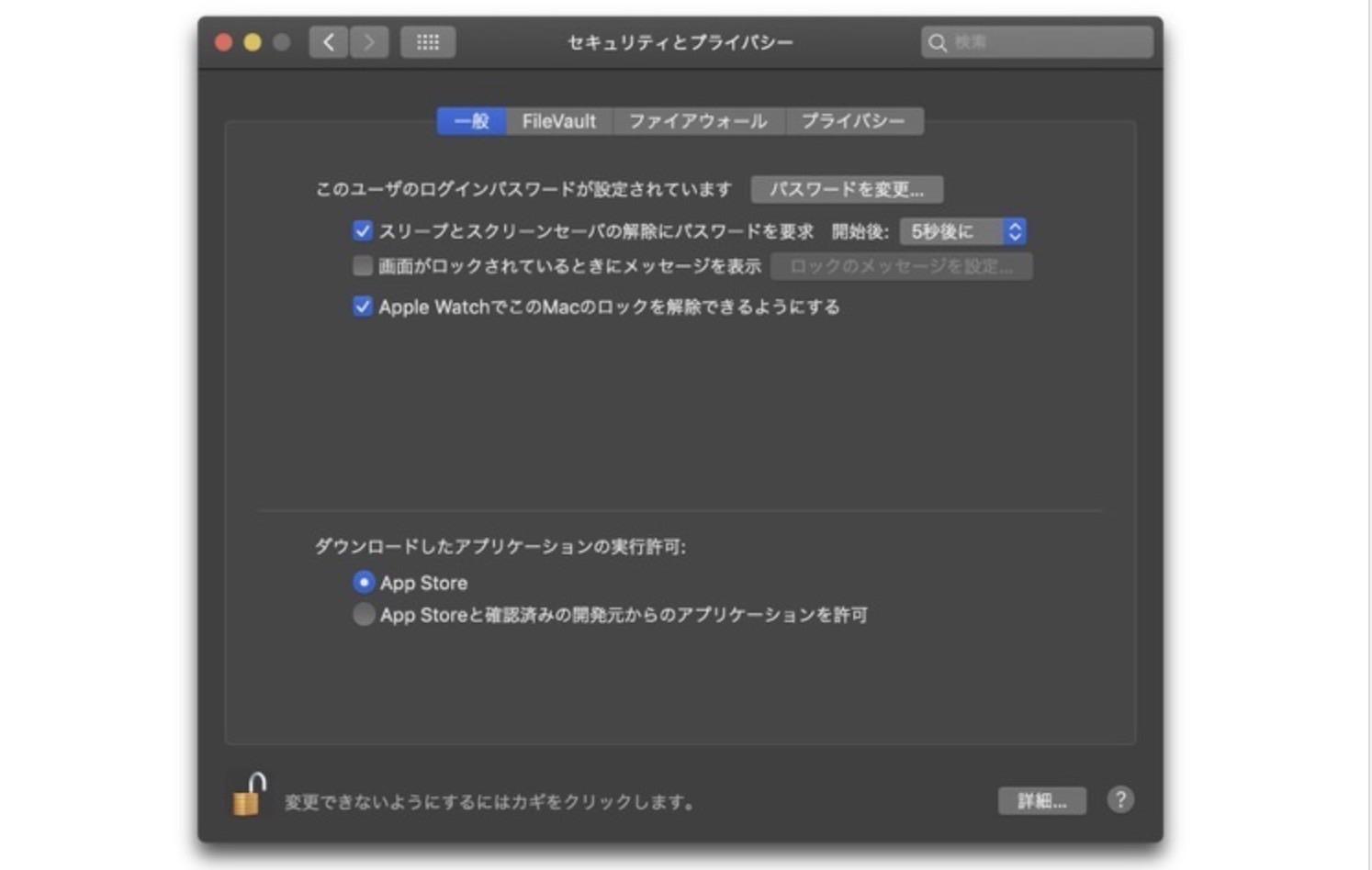 【Mac】Apple、Gatekeeperのデータをバージョン171にアップデート
