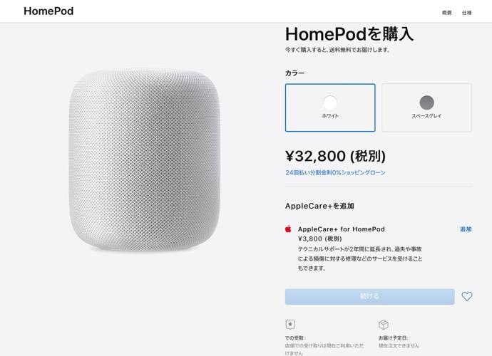 Home Pod 2019 00001 z