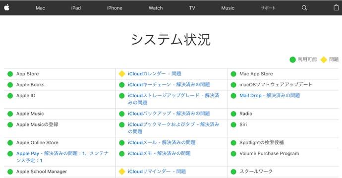 Apple、iCloudサービスで障害が発生し一部のユーザーに「カレンダー」「リマインダー」で影響