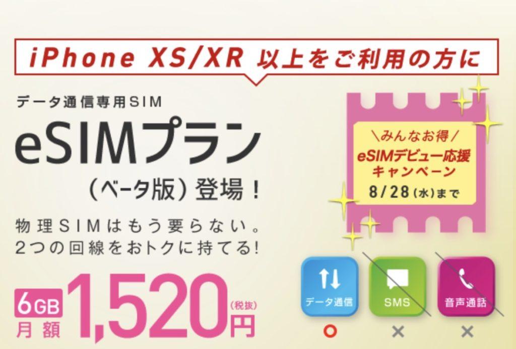 IIJ、iPhone XS/XS Mac、iPhone XR などサポートした国内初のデータ通信サービスeSIM開始を発表