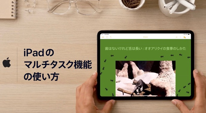Appleサポート、「iPadのマルチタスク機能の使い方」のハウツービデオを公開