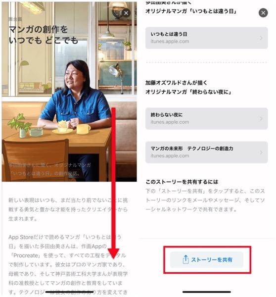 App Store Previw 00005 z