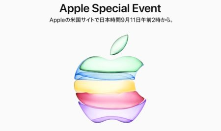 Apple Special Event、2019年09月10日(日本時間09月11日 A.M 2:00)を発表