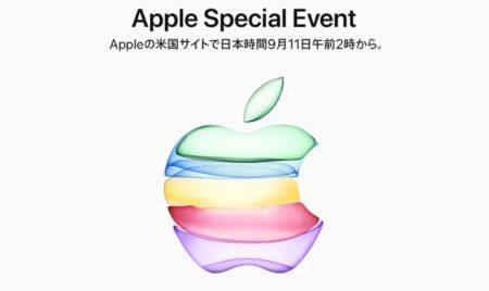 Apple Special Event、2019年09月10日(日本時間09月11日 A.M 2:00)を発表