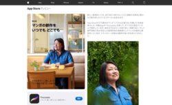App Store「Today」のストーリーがWeb上で利用可能に