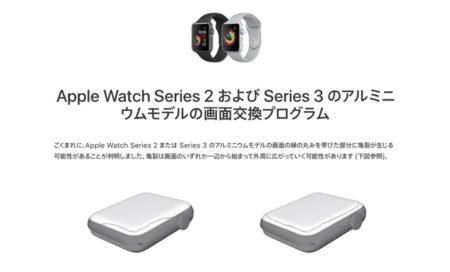 Apple、一部のアルミニウム製Apple Watch Series 2およびSeries 3モデルの画面交換プログラムを開始
