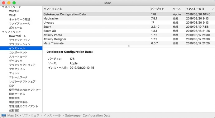 【Mac】Apple、Gatekeeper Configuration Dataのバージョンを178にアップデート