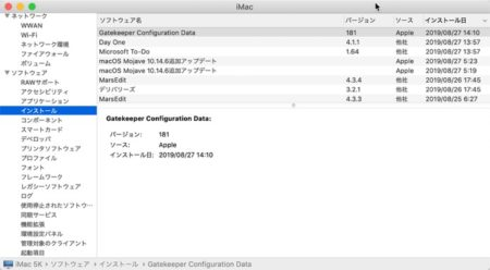 【Mac】Apple、Gatekeeper Configuration Dataのバージョンを181にアップデート