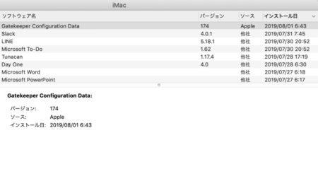 Apple、Gatekeeper Configuration Dataのバージョンを175にアップデート