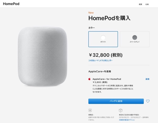 HomePod Japan 00001 z