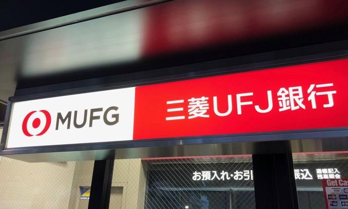 三菱UFJ銀行、携帯電話(フィーチャーフォン)向けサービス「モバイルバンキング」サービス終了を発表