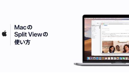 Appleサポート、「MacのSplit Viewの使い方」のハウツービデオを公開