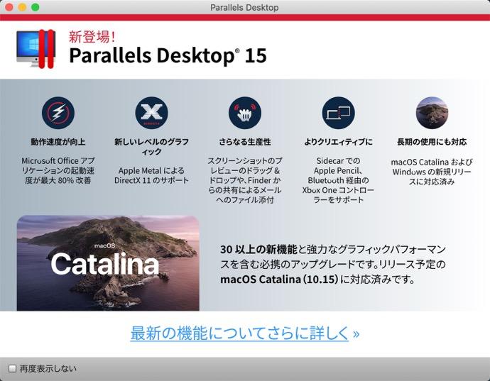 Parallels Desktop 15 00002 z