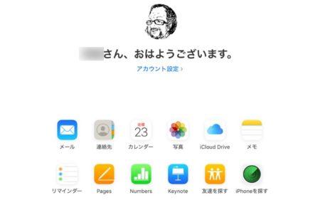 Apple、新しい外観とリマインダーアプリを備えた新しいiCloud.com betaサイトを公開
