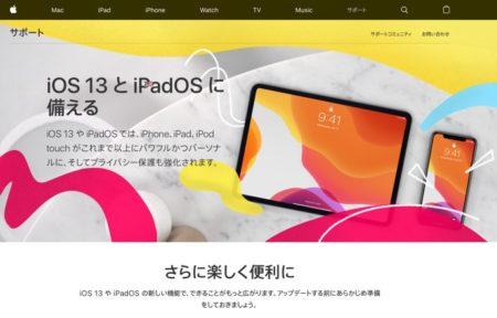 Apple Japan、サポートサイトで「iOS 13とiPadOSに備える」のページを公開