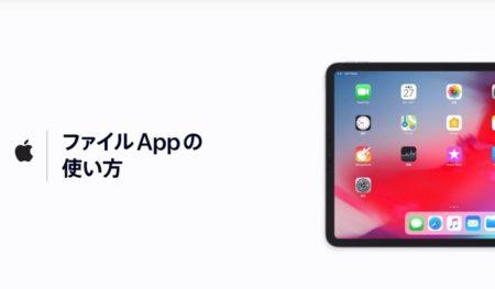 Appleサポート、「iPadのファイルAppの使い方」のハウツービデオを公開