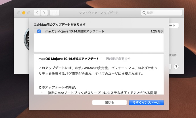 MacOS Mojave 10 14 6 Additional updates z