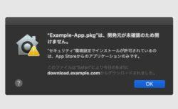 macOS Catalinaでは現在のMacソフトウェアインストーラーはスムーズに実行できない場合が