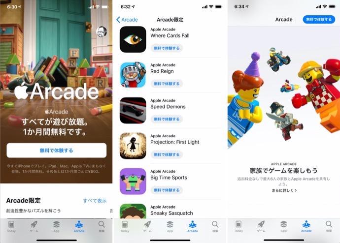 Apple Arcade Start 00006 z