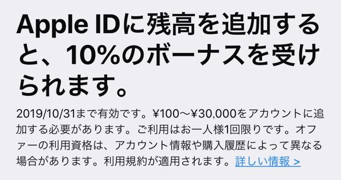 Apple IDに入金で一人1回限りで、10%のボーナスがもらえるキャンペーンを実施中(2019年10月31日まで)