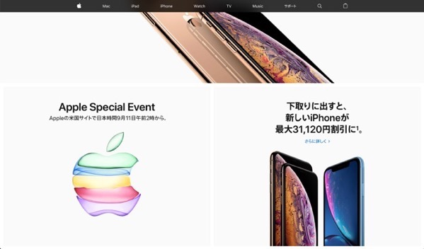 Apple Special Event 201909 00001 z