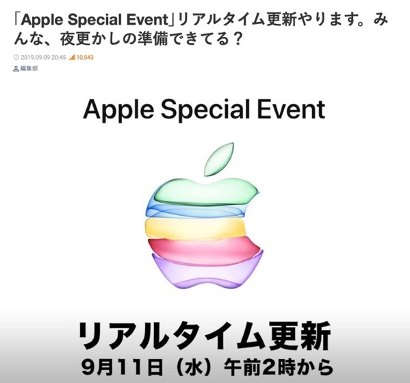 Apple Special Event 201909 00004 z