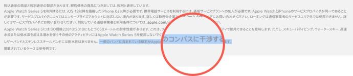 Apple Watch Series 5 cmpass 00001 z